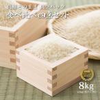 真空パック♪4銘柄食べ比べセット 福島県中通り産 白米8kg(1kg×8個)