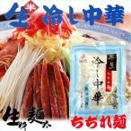 はくばく 半生ちぢれ麺 冷し中華(醤油だれ)1箱(6食入り)