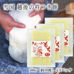 切り餅【きな粉プレゼント】きねつきもち(白餅)500g×3P