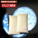 《無地袋シリーズ》【無洗米(乾式)】新潟県産ミルキークイーン(令和元年産)20kg(10kg袋×2)【送料無料(本州のみ)】