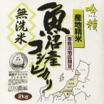 《無洗米》 魚沼産コシヒカリ4kg(2kg×2)(平成28年)【送料無料(本州のみ)】