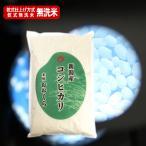 【無洗米(乾式)】新潟県産コシヒカリ(令和元年産)5kg【送料無料(本州のみ)】