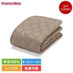 フランスベッド ベッドパッド シングル 羊毛メッシュベッドパッド 97cm×195cm | 正規品 ウールベッドパッド 羊毛ベッドパッド 敷きパッド 寝具 シングルサイズ