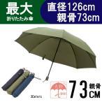 小宮商店 折りたたみ傘 折り畳み傘 メンズ 大きいサイズ 超大判 超大型 超特大 最大級 畳むとコンパクト 風に強い丈夫グラスファイバー8本骨 超撥水