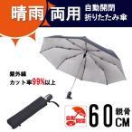 小宮商店 折りたたみ傘 折り畳み傘 メンズ レディース 日傘 晴雨兼用 ワンタッチ自動開閉ジャンプ傘 コンパクト 開くと大きい サイズ 60cm 大判