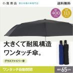 折りたたみ傘 メンズ 大きいサイズ ワンタッチ自動開閉 耐風傘 耐強風 丈夫 強風に強い グラスファイバー 8本骨 65cm 頑丈 小宮商店 折り畳み傘