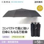 日傘 メンズ レディース 男性用日傘 折りたたみ傘 軽量 晴雨兼用傘 遮光 遮熱 UV 大きめ 大きい 55cm