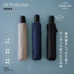 日傘 メンズ レディース 男性用日傘 折りたたみ傘 晴雨兼用傘 ワンタッチ 自動開閉  uvカット 一級遮光 丈夫 風に強い