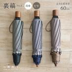傘 折りたたみ傘 メンズ おしゃれ 風に強い 丈夫 10本骨 2段折 大きい 60cm 折り畳み傘 日本製 甲州織 裏縞(うらしま) 小宮商店