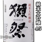 日本酒 獺祭 だっさい 純米大吟醸 45 1800ml 箱無し おひとり様6本まで