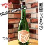 日本酒 正雪 CRAFT SHOSETSU 720ml  【詰め日2021年1月】送料無料
