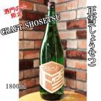 日本酒 正雪 CRAFT SHOSETSU 1800ml  詰め日2021年1月