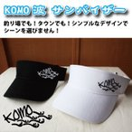 KOMO波 サンバイザー