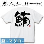 鮪 マグロ☆名人 Tシャツ