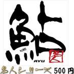 釣りステッカー 鮎(アユ) 名人シリーズステッカー  89×85mm