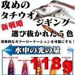 VICTIM SWIMMER  118g タチウオスペシャル  ビクティムスイマー/