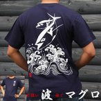 Waves and tuna. 波マグロ Tシャツ
