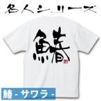釣りTシャツ 鰆サワラ・名人 Tシャツ