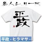 平政 ヒラマサ☆名人 Tシャツ