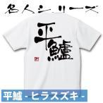 平鱸 ヒラスズキ☆名人 Tシャツ XXXL(4L)