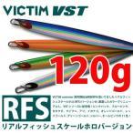 VICTIM VST 120g  RFS(リアルフィッシュスケールホロ)バージョン