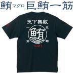 鮪マグロ☆天下無敵 Tシャツ XXXL(4L)