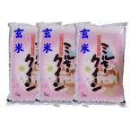 【玄米】 福島県産ミルキークイーン15kg (5kg×3袋) 令和2年産 石抜き処理済「ふくしまプライド。体感キャンペーン(お米)」
