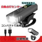 自動点灯 自転車 ライト led usb 充電式 オートライト 電池残量表示 センサーライト 防水 ハンドル取り付け 工具不要 高輝度