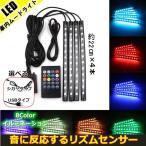 【音に反応 】 車テープライト LEDテープライト RGBテープライト USB式 シガーソケット式 48LED 車内装飾用 足下照明 全8色に切替 リモコン付き