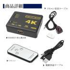 HDMI 切替器 セレクター 3ポート 3入力1出力 リモコン 3to1 変換器 分配器 K対応 HDMIセレクター HDMI切替器 HDMI分配器