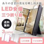 ★在庫セール★ LEDミラー 三つ折り女優ミラー 化粧鏡 LEDブライトニングミラー 電池式 スタンドミラー(展開サイズ)サイズ:15.5×23.5×1.5CM