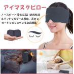 アイマスク モダール素材 アイマスク新モデル シルキー触感 高遮光性 コンパクト収納 極上の肌触り感 安眠可能 圧迫感なし 自由調整可能 収納便利 旅行