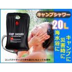 ソーラー キャンプシャワー (太陽光で水を暖めるエコグッズ) 容量20L ポータブルシャワー 簡易 手動式 ウォーター 携帯用 海水浴 アウトドア キャンプ