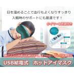 シルク ホットアイマスク 睡眠アイマスク アイママスク 蒸気目元美顔器 タイマー設定 温度調節 USB給電式 ヒーター 疲れ緩和 睡眠改善 遮光通気性 血行促進 安眠