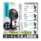 卓上扇風機 コードレス扇風機 usb充電式 4段風速 首振り 小型 5畳サーキュレーター 静音 大容量電池 ミニ扇風機 連続使用 熱中症対策 タッチセンサーボタン