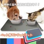 ペット用 ランチョン マット フードマット 給餌マット 食事マット シリコン製 防水 滑り止め 汚れにくい 抗菌 犬用 猫用 ペットマット 47*30CM