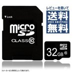 SDカード 32GB MicroSDメモリーカード 変換アダプタ付 マイクロ SDカード Class10 追跡可能ヤマトDM便配送 SD-32G