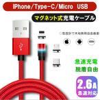 安心追跡配送! LEDマグネットケーブル + マグネット端子 セット販売 1m 3色 Micro USB Type-C タイプ Android アンドロイド iPhone アイフォン iPad