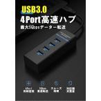 USBハブ USB3.0*1 USB2.0*3 ウルトラスリム4ポート  高速バスパワーコンパクトHUB MacBook/Mac Pro/Mac mini/iMac & Surface Pro 等の Windows ノートPC