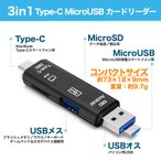 type C USB 2.0 カードリーダー SDカード Micro SDカード 高速 ハイスピード 3in1 スマホ メモリー カードリーダー