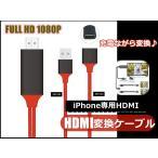 HDMIケーブル 変換アダプタ 変換ケーブル iPhone専用 テレビ接続ケーブル スマホ高解像度Lightning HDMI ライトニング ケーブル HDMI分配器 ゲーム