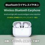 【2020三代目進化版 Bluetooth 5.0タッチ式】ワイヤレスイヤホン ブルートゥース高音質 自動で接続ペアリング両耳通話 EDR搭載 防滴