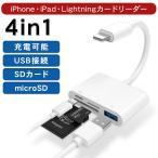 SDカードリーダー Lightning専用 iPhone iPad 充電可 microSD USB カメラリーダー 4in1