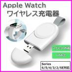 アップルウォッチ ワイヤレス充電器 Series6 SE 5 4 3 2 全シリーズ対応