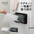 キッチンペーパーホルダー マグネット 吸盤付 キッチン スチロール樹脂