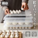 餃子バット 3つセット 食品保存容器 大容量 作り置き 冷凍 ギョーザ おしゃれ 霜山