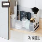 メイクボックス 2個組 コスメ収納 洗面台 大容量 クリア 透明