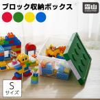 おもちゃ収納ボックス S 小 玩具ケース 子供用 子ども ブロック