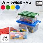おもちゃ収納ボックス M 中 玩具ケース 子供用 子ども ブロック
