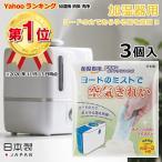 加湿器 除菌 ヨードのミストで空気きれい 3個組 加湿機 消臭 洗浄 日本製